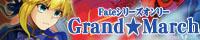 フェイトシリーズオンリー グランドマーチバナー